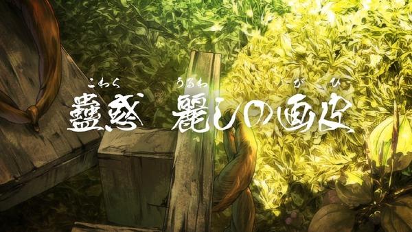 「ゲゲゲの鬼太郎」6期 26話感想 (2)