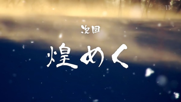 「ゴールデンカムイ」 (127)