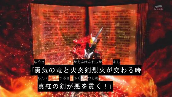 「仮面ライダーセイバー」第1話感想 (39)