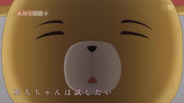 「亜人ちゃんは語りたい」8話 (1)