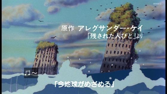 「未来少年コナン」第6話感想 (1)