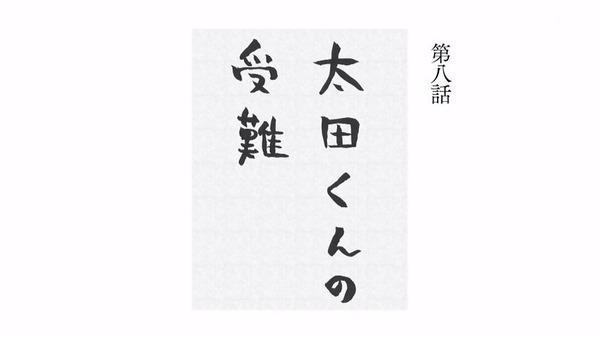 「田中くんはいつもけだるげ」8話感想 (7)
