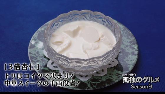 「孤独のグルメ Season9」4話感想 (128)
