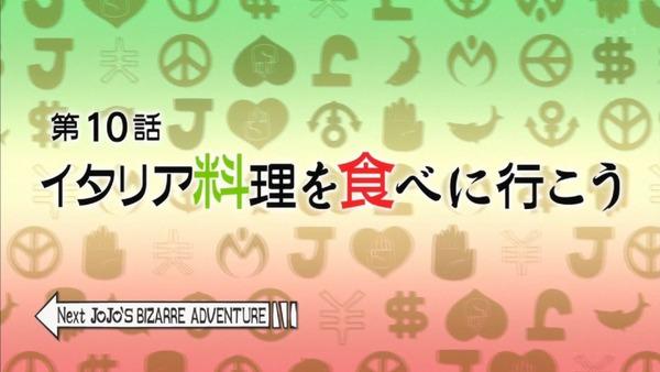 「ジョジョの奇妙な冒険 ダイヤモンドは砕けない」9話感想 (61)