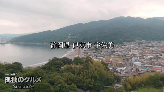 「孤独のグルメ Season9」9期 5話感想 (21)