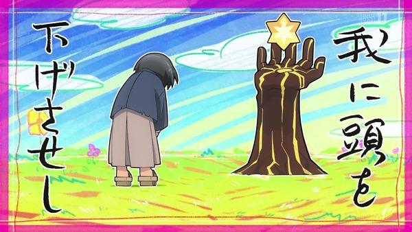 【FGO】「氷室の天地 ~7人の最強偉人篇~」 (22)