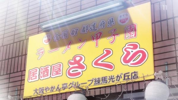 「ラーメン大好き小泉さん」8話 (14)