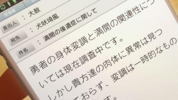 結城友奈は勇者である (37)