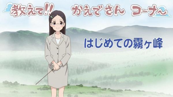 ヤマノススメ (10)