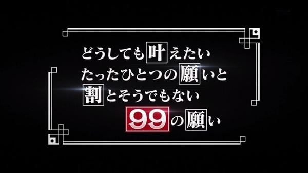 「十二大戦」12話(最終回) (99)