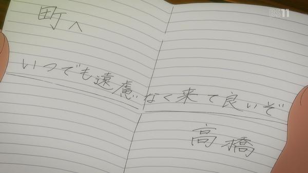「亜人ちゃんは語りたい」 (53)