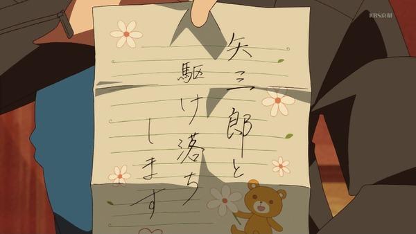 「有頂天家族2」11話 (54)
