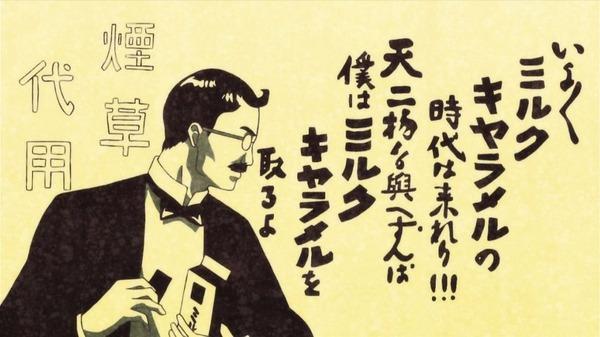 「だがしかし」12話感想 (39)