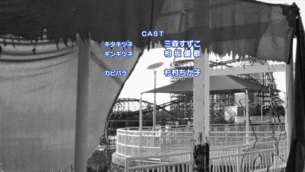 「けものフレンズ」8話 (39)