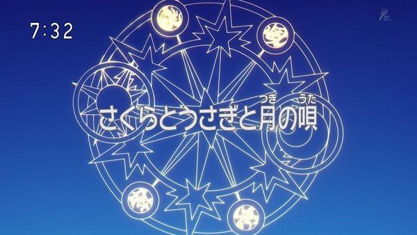 「カードキャプターさくら クリアカード編」6話 (4)