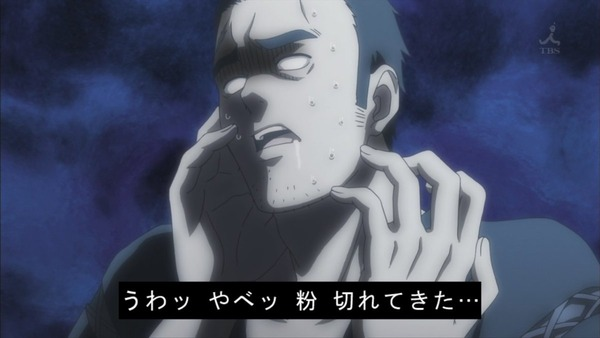 だがしかし (9)