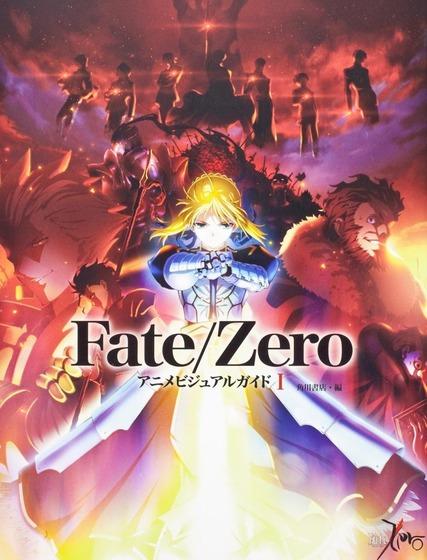 「FateZero」 (1)