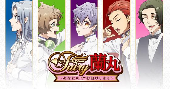 Fairy蘭丸