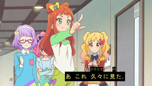 「アイカツスターズ!」第94話 (20)