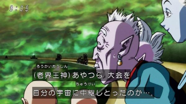 「ドラゴンボール超」118話 (3)