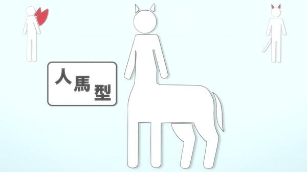 「セントールの悩み」1話 (54)