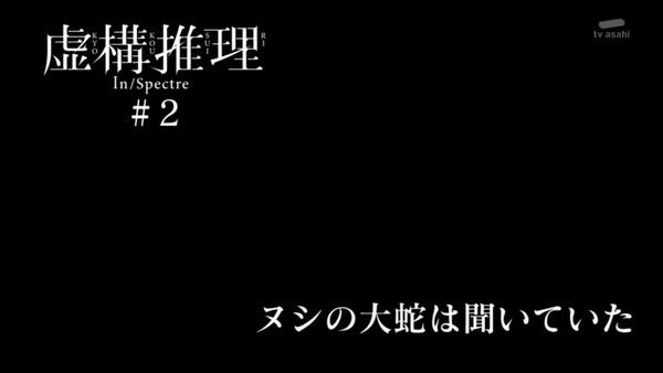 「虚構推理」2話感想 画像 (36)