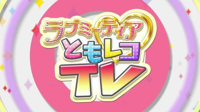 「アイカツフレンズ!」24話感想  (23)