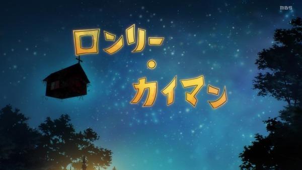 「ドロヘドロ」第10話感想 画像 (14)