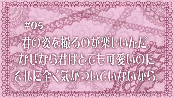 「天使の3P」5話 (38)