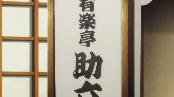 「昭和元禄落語心中 助六再び篇」 (67)