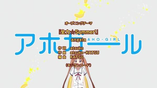 「アホガール」7話 (1)
