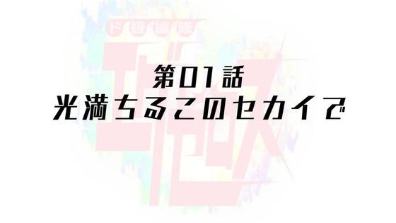 「ド級編隊エグゼロス」第1話感想 (4)