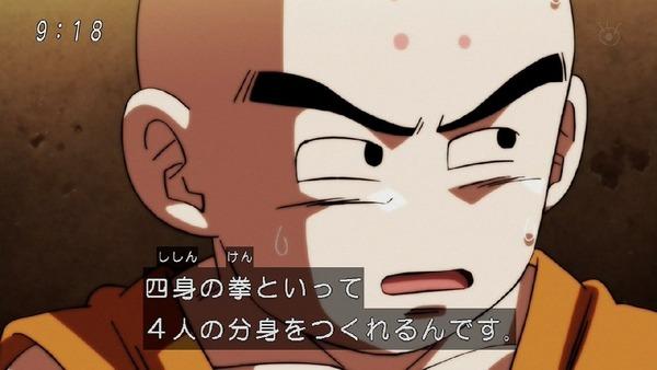 「ドラゴンボール超」106話 (21)