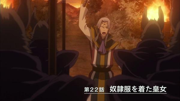 「GATE 自衛隊 彼の地にて、斯く戦えり」22話 (1)