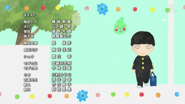 「モブサイコ100Ⅱ」2期 8話 感想  (128)