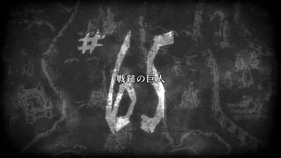 「進撃の巨人」65話(4期 6話)感想  (26)