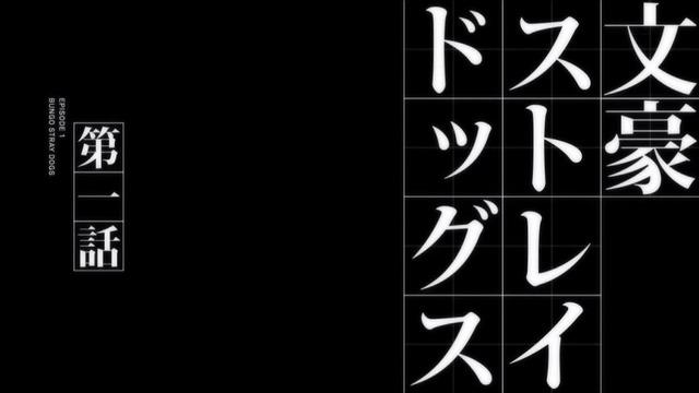 「文豪ストレイドッグス」1話感想 (25)