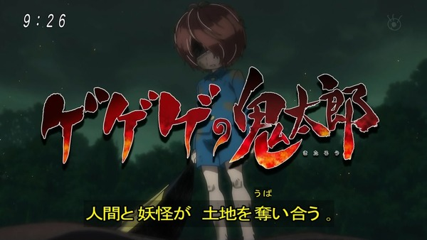 「ゲゲゲの鬼太郎」6期 53話感想  (45)