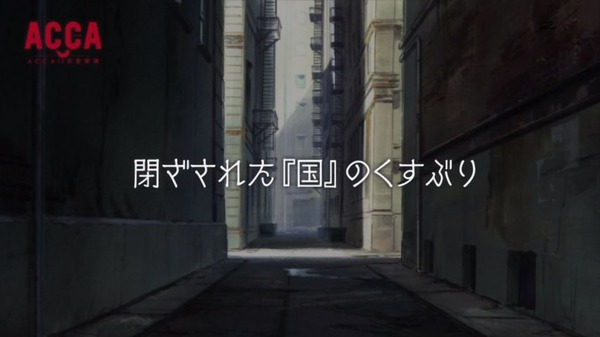 「ACCA13区監察課」 (77)