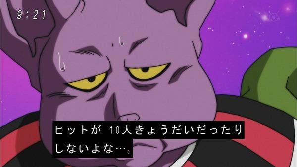 「ドラゴンボール超」82話 (29)