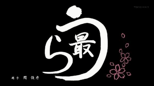 「最遊記RELOAD BLAST」1話 (54)
