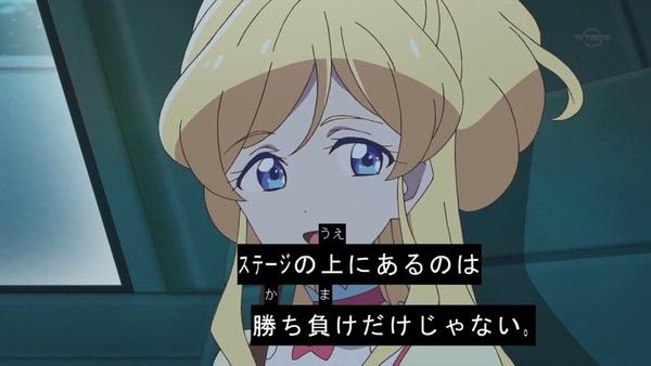 「アイカツフレンズ!」40話感想 (84)