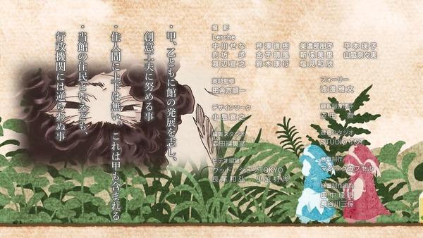 「ハクメイとミコチ」8話 (52)