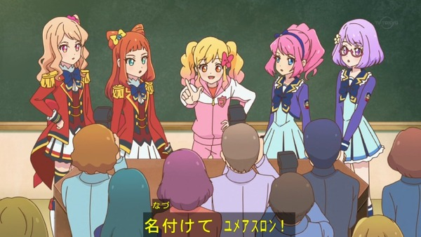 「アイカツスターズ!」第97話 (18)