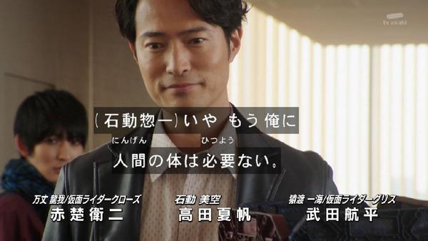 「仮面ライダービルド」38話感想 (13)