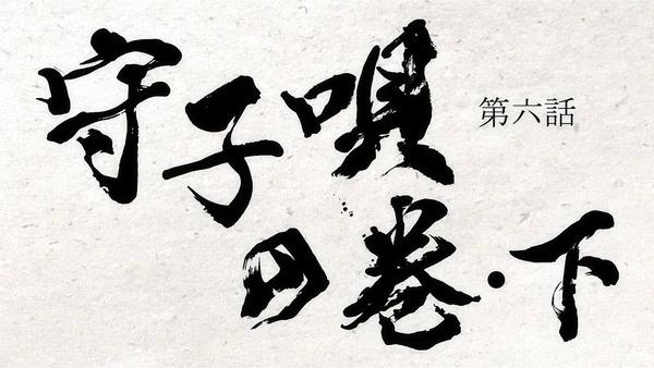 「どろろ」第6話 感想 (5)