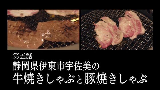 「孤独のグルメ Season9」9期 5話感想 (20)