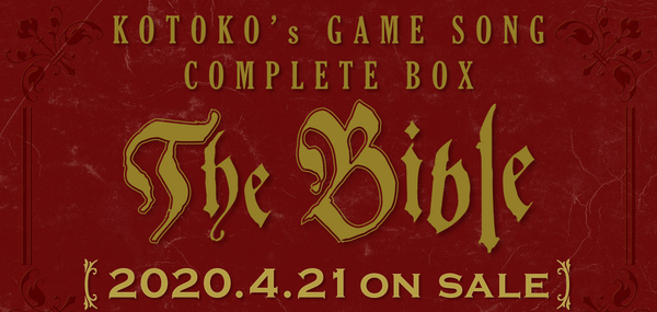 "KOTOKO's GAME SONG COMPLETE BOX""The Bible""」"