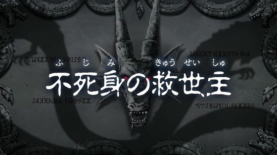 「ダイの大冒険」17話感想  (1)