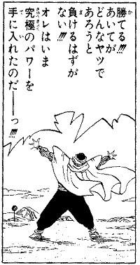ドラゴンボール『ピッコロ』 (7)